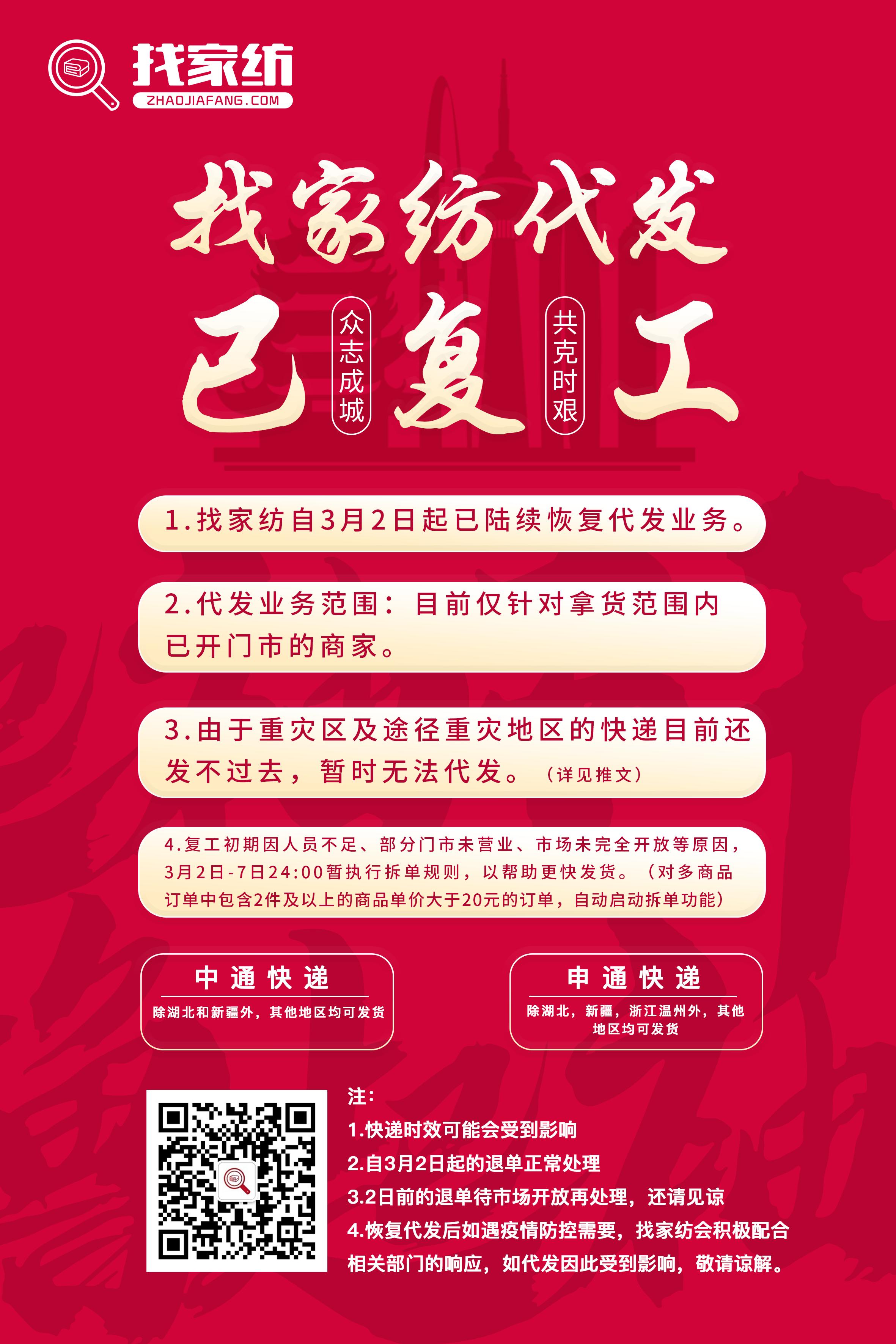 http://qiniu.zhaojiafang.com/data/upload/shop/article/QN06364796320977468.png