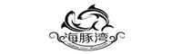 海豚湾家纺