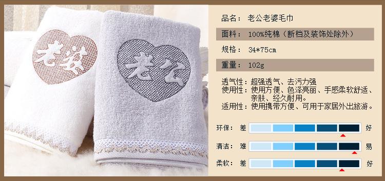 老公老婆毛巾懶人圖_03