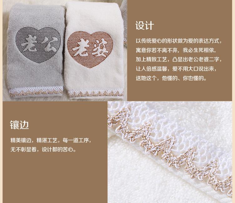 老公老婆毛巾懶人圖_10