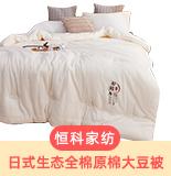 松子新疆棉花被